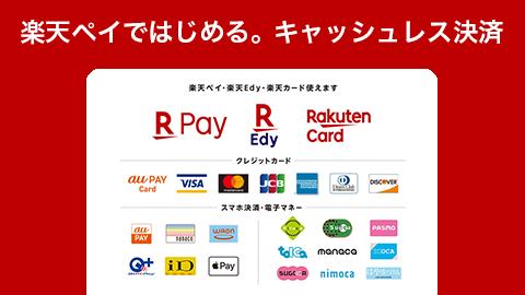 楽天ペイ 実店舗決済 スマホで導入カード決済 電子マネー決済