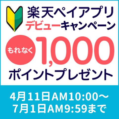 楽天ペイアプリ デビューキャンペーン